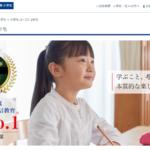 Z会 小学生コース