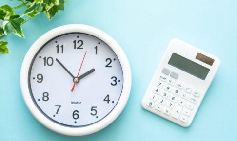 時間の勉強法