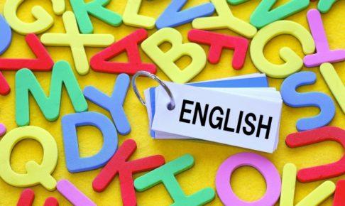 英語はヒアリングから学ぶ