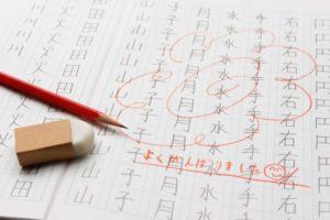 漢字の勉強法