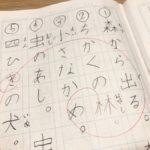 漢字の問題